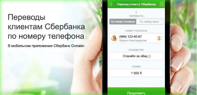 Как сделать перевод с мобильного на мобильный мегафон 825